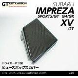ヒューズボックスカバー 【GK/GT】【GT-DRY】【S-CRAFT】