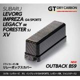 リレーボックスカバー 【GJ/GP/BM/BR/BN/BS/SJ/VA/VM】【GT-DRY】【S-CRAFT】