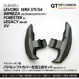 パドルシフトカバー 【VA/VM/VN/GJ/GP/GT/GK/SJ/BM/BR】【GT-DRY】【S-CRAFT】