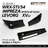 カウルトップカバー 【VA/VM/GJ/GP】【GT-DRY】【S-CRAFT】