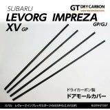 ドアモールカバー【VM/GJ/GP】【GT-DRY】【S-CRAFT】