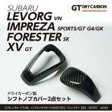 シフトノブカバー 【GK/GT/VN/SK】【GT-DRY】【S-CRAFT】