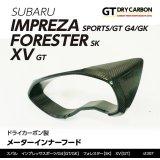 メーターインナーフード 【GK/GT/SK】【GT-DRY】【S-CRAFT】