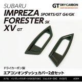 エアコンカバーオンダッシュ 【GK/GT/SK】【GT-DRY】【S-CRAFT】