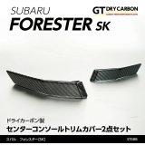 センターコンソールトリムカバー 【SK】【GT-DRY】【S-CRAFT】