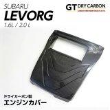 エンジンカバー 【VM】【GT-DRY】【S-CRAFT】