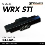 ベルトカバー 【VA】【GT-DRY】【S-CRAFT】