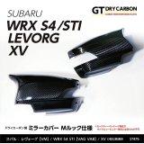Mルックドアミラーカバー 【VA/VM/GJ/GP】【GT-DRY】【S-CRAFT】