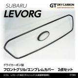 フロントグリル&エンブレムカバー 【VM】【GT-DRY】【S-CRAFT】