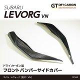 フロントバンパーサイドカバー 【VN】【GT-DRY】【S-CRAFT】