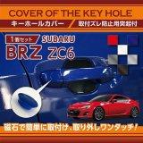 キーホールカバー 【ZC】【GT-DRY】【S-CRAFT】