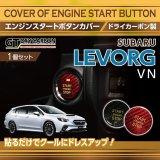 エンジンスタートボタンカバー 【VN】【GT-DRY】【S-CRAFT】