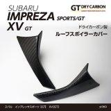 ルーフスポイラーカバー【GT】【GT-DRY】【S-CRAFT】
