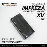 リレーボックスカバー 【GK/GT】【GT-DRY】【S-CRAFT】