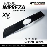 リアドアガーニッシュ 【GK/GT】【GT-DRY】【S-CRAFT】
