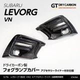フォグランプカバー 【VN】【GT-DRY】【S-CRAFT】